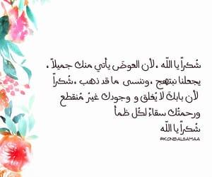 الحمد لله, الله, and اسﻻم image