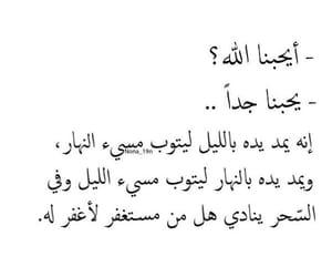 توبة, حُبْ, and ﻋﺮﺑﻲ image