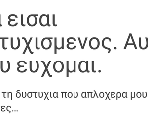 about, greek, and i image