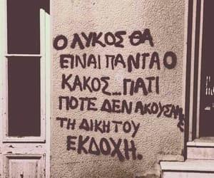 greek quotes γρεεκ image