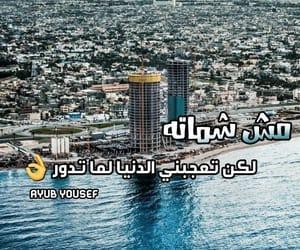 تعجبني, سوق الجمعة, and lỳ image