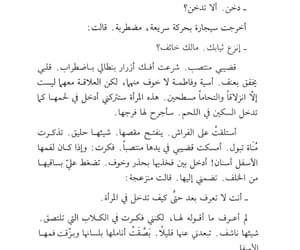 arabic, حُبْ, and ادب image