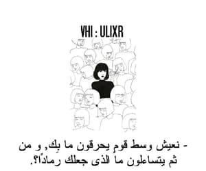 حُبْ, كلمات, and رماد image