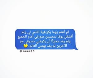 arabic, عالم, and كلمات image