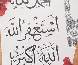 islam, استغفر الله, and subhan'allah image