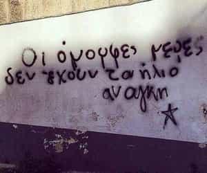 αγαπη, greek quotes, and τοιχοσ image