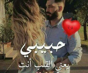 arabic, love, and انتِ image