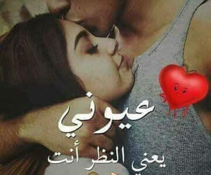 arabic, love, and عيوني image
