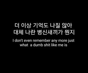 kpop, Lyrics, and me image