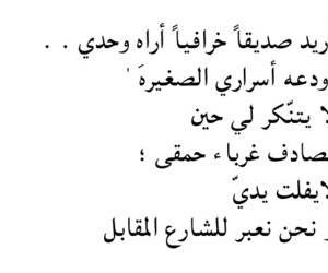friends, arabic, and عربي image