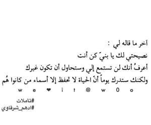 نصيحه, ﺭﻣﺰﻳﺎﺕ, and خلود image