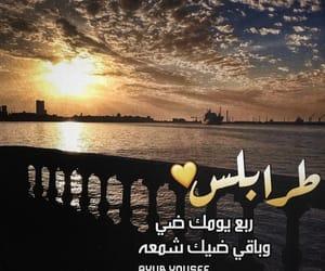 Libya, tripoli, and شمعه image