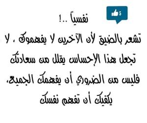 arabic, عبارات, and quotes image