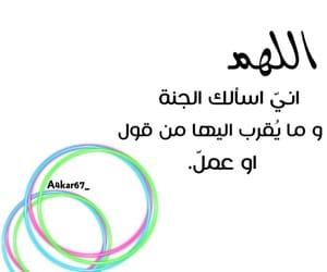 الله, يارب , and ياربي image