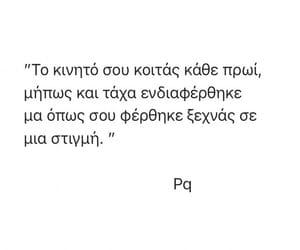 greek, hope, and Lyrics image