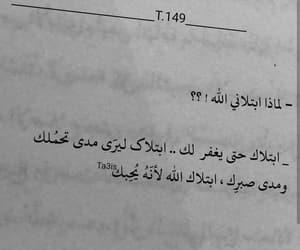 الله, ٌخوَاطِرَ, and بالعربي image