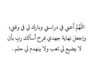 دُعَاءْ and دراسةً image
