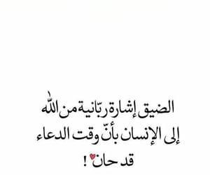 كلمات, اعجبني, and دُعَاءْ image
