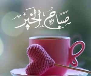 صباح الخير, صباح الورد, and صباح النور image