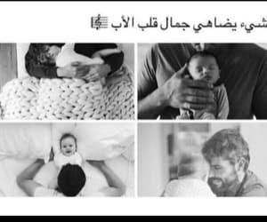 الاب, ابي, and والدي الحب image