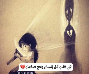 arabic, broken, and sad image
