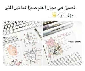 ﻋﺮﺑﻲ and دراسة الطب image