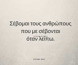 greek, respect, and greek quotes image