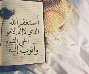 استغفر الله, الله, and ﺭﻣﺰﻳﺎﺕ image