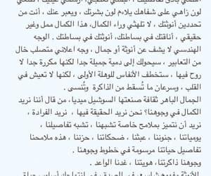 انوثه, كﻻم, and حكي image