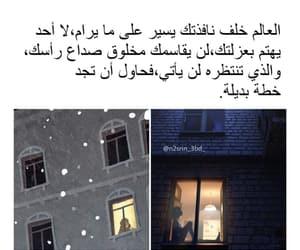 arabic, كتابات, and كلمات image