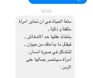 arabic, dz, and رسائل image