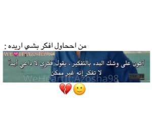 arabic, تّحَشَيّشَ, and تصاميمً image