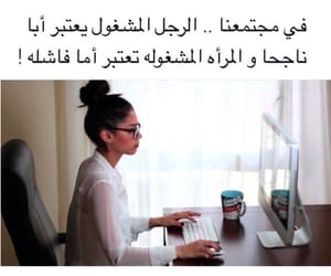 arabic, المجتمع, and ﻋﺮﺑﻲ image