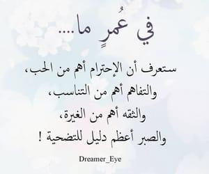 حُبْ, الاحترام, and كﻻم image