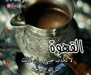 coffee, صباحيات, and ﺭﻣﺰﻳﺎﺕ image