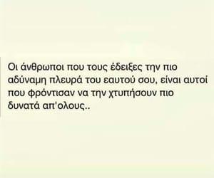 stixakia, greek_quotes, and greek image