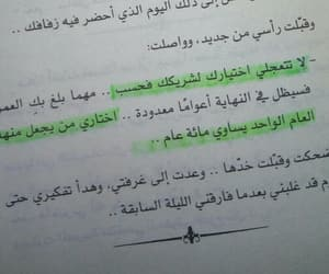 arabic, novel, and quote image