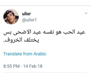 عيد الحب, نٌكت, and فالنتاين image