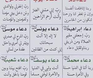 أسلام and دُعَاءْ image
