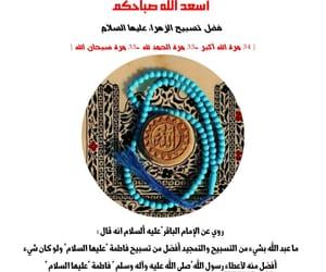 سبحان الله, اسهل, and عمل image