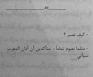 اقتباسً, الصوم, and الصبر image