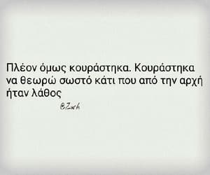 cry, greek, and quotes image