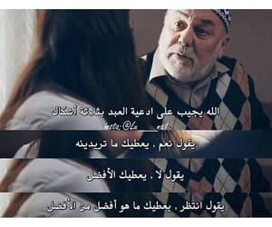 نفس, الله, and كلمات image