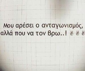 greek, Ελληνικά, and stixakia image