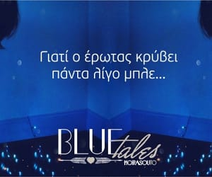 blue, greek quotes, and quotes image