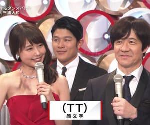 girl, tt, and 有村架純 image