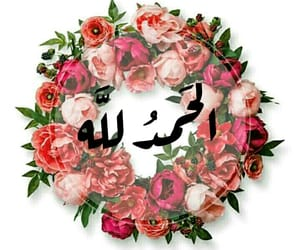 dz, الحمد لله, and اسﻻم image