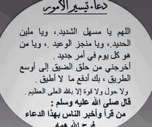 دُعَاءْ and دعاء image