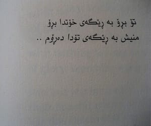 arabic, english, and quote image