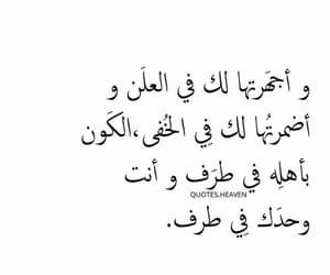 arab, arabic, and love image